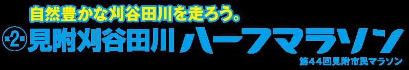 見附刈谷田川ハーフマラソン大会